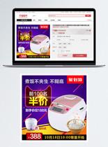 家电电饭锅促销淘宝主图图片