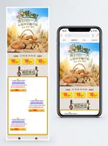 营养早餐面包淘宝手机端模板图片