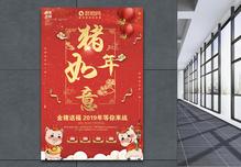 2019猪年吉祥喜庆海报图片