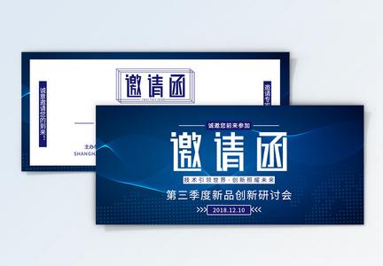 新品创新研讨会邀请函图片