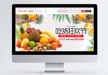 吃货狂欢节水果特卖促销淘宝首页图片