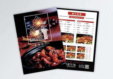 乡村的味道家常菜餐厅菜单宣传单图片