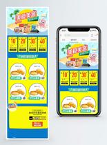 特价美食零食淘宝手机端模板图片
