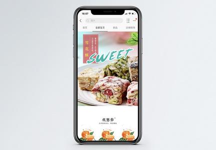 手工牛轧奶酥淘宝手机端模板图片