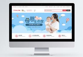 母婴用品店促销淘宝banner图片