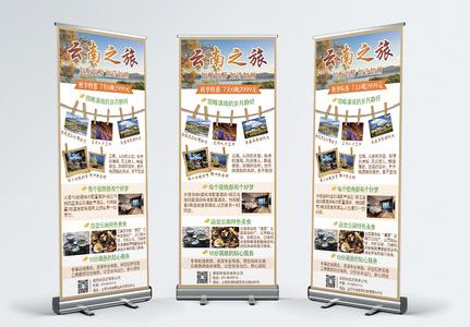 云南之旅x展架图片