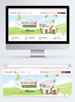 大容量电饭煲淘宝banner图片