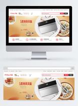生活电器烤箱淘宝banner图片