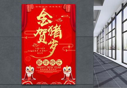 金猪贺岁春节节日海报图片