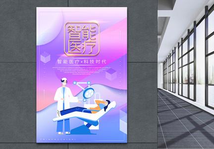 智能医疗科技海报图片