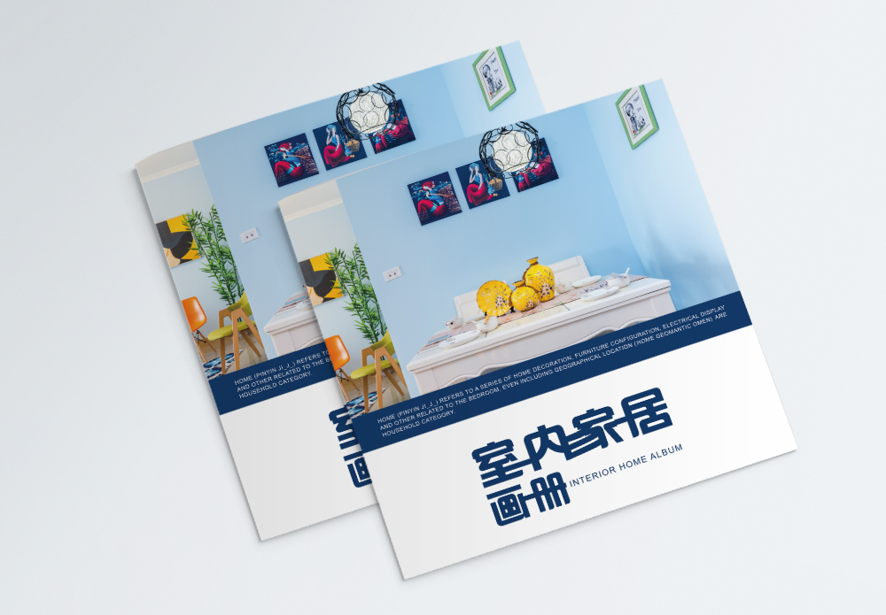 室内家居画册封面图片