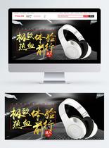炫酷耳机淘宝banner图片