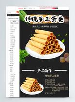 传统手工蛋卷淘宝详情页图片