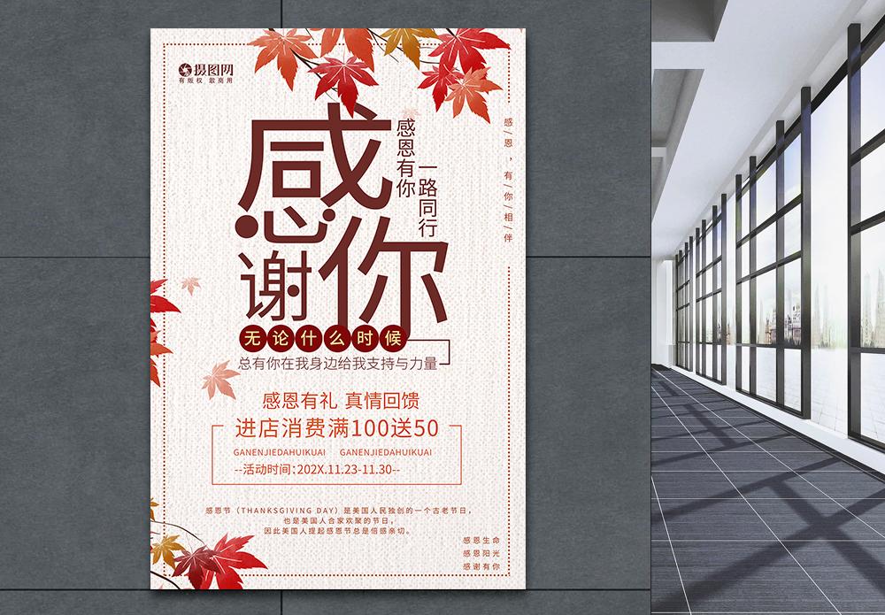 感恩节节日海报图片