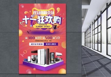 双11狂欢购家电促销海报图片