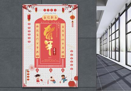 春节迎新春海报图片