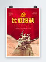 长征胜利海报图片