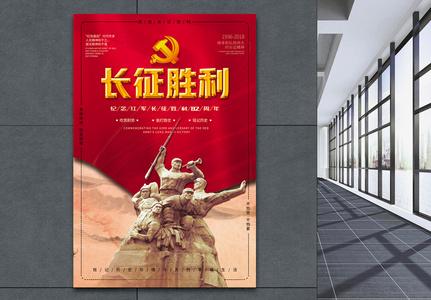 长征胜利82周年党建宣传海报图片