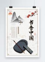书香中国宣传海报图片