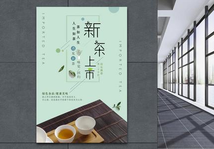 新茶上市清新海报设计图片