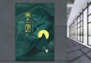 寒露二十四节气海报图片