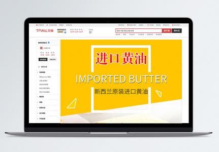 简约进口黄油淘宝详情页图片