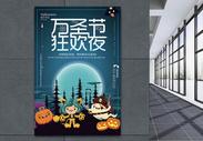 万圣节狂欢夜海报图片