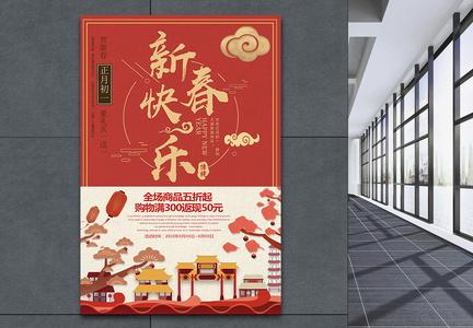 新春快乐海报图片