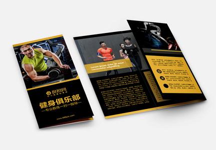 健身俱乐部三折页图片