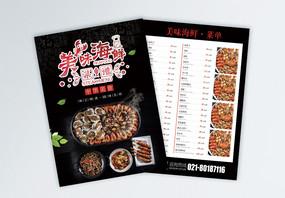 海鲜餐厅宣传单图片
