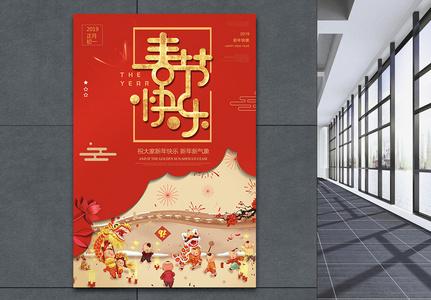 春节快乐节日海报图片