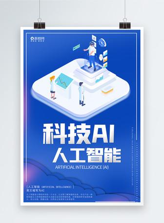 科技金融海报