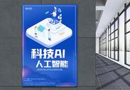 科技金融海报图片