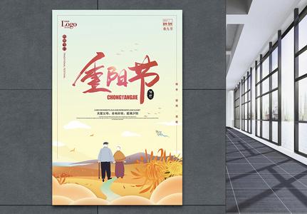 重阳节节日海报图片