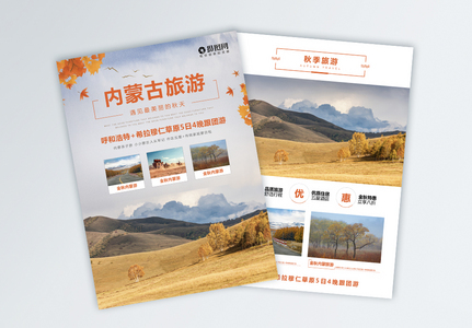 内蒙古旅游宣传单图片