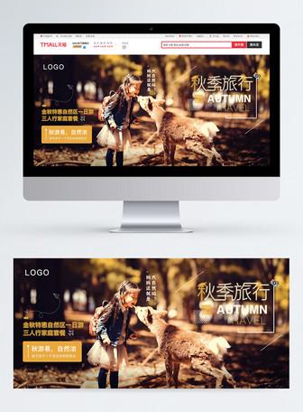 秋季旅游促销活动Banner