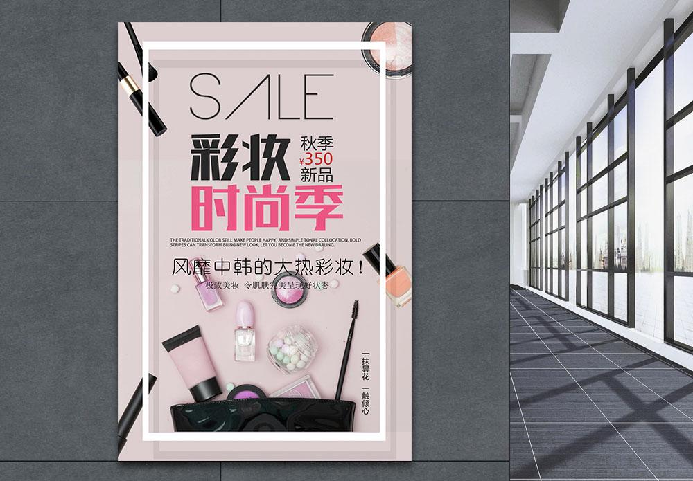 时尚彩妆海报图片