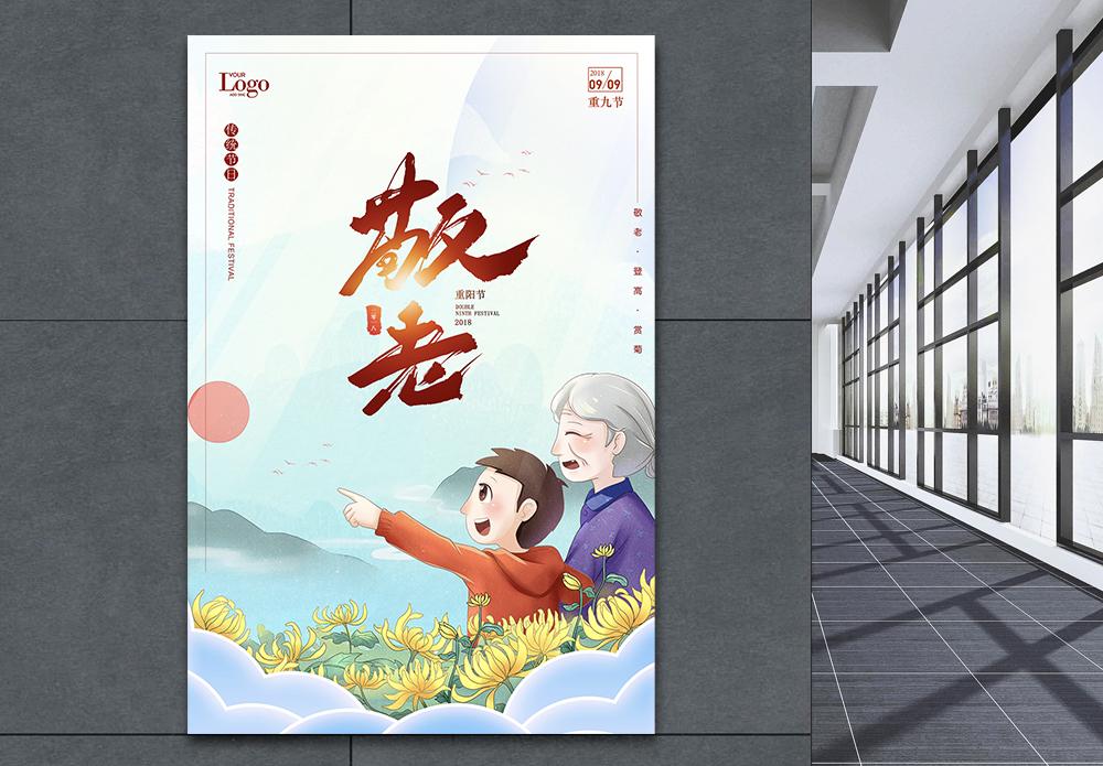 重阳节插画海报图片