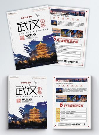 武汉旅游宣传单
