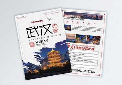 武汉旅游宣传单图片