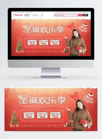 圣诞节活动优惠促销淘宝banner