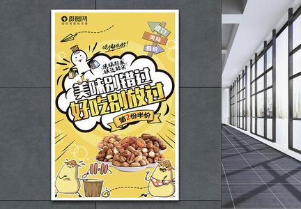美味别错过零食促销海报图片