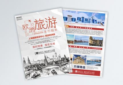 欧洲旅游宣传单图片