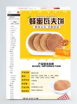 蜂蜜瓦夫饼促销淘宝详情页图片