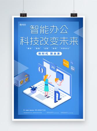 智能办公科技改变未来海报