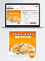 曲奇饼干促销淘宝主图图片