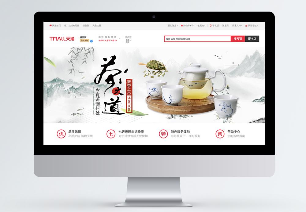 茶之道茶叶促销淘宝banner图片