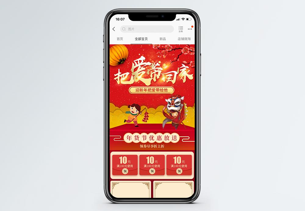 把爱带回家新年促销淘宝手机端模板图片