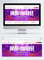 限时疯抢家电促销淘宝banner图片