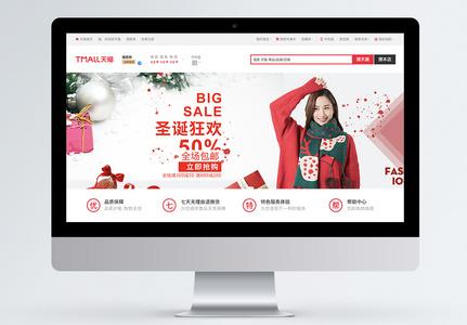 圣诞狂欢女装促销淘宝banner图片